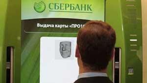 चेहरा पहचानने वाली एटीएम मशीन