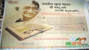 भाजपा एमपी गांधी