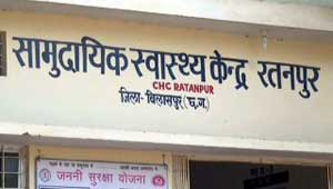 रतनपुर अस्पताल