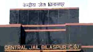 सेंट्रल जेल बिलासपुर