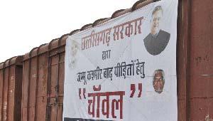छग ने जम्मू-कश्मीर भेजा 7करोड़ का चावल