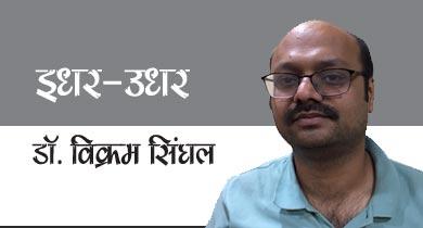 डॉ. विक्रम सिंघल अर्बन नक्सल आरक्षण